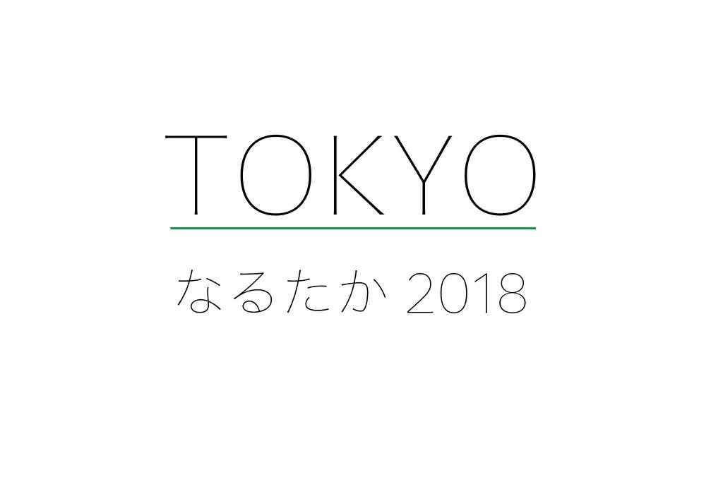 なるたか結成5周年記念!連載企画第3弾!