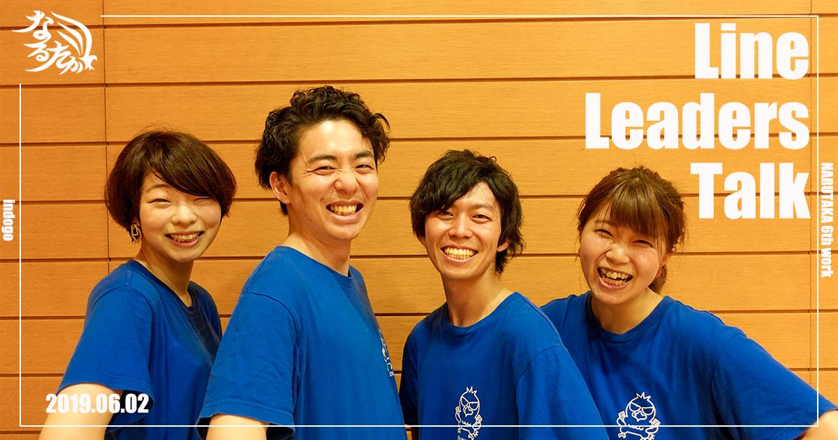 【2019】なるたかメンバーインタビュー第七弾_列リーダー対談
